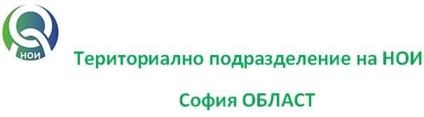 Териториално подразделение на НОИ София Област - изображение