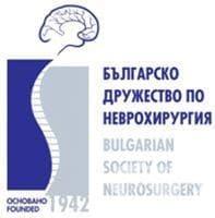 Българско дружество по неврохирургия - изображение