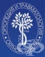 Българска ортопедична и травматологична асоциация - изображение
