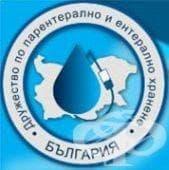 Българско дружество по парентерално и ентерално хранене (БУЛСПЕН) - изображение