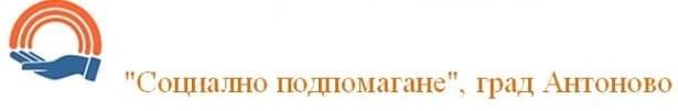 """Социално подпомагане"", град Антоново - изображение"