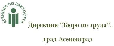 "Дирекция ""Бюро по труда"", град Асеновград - изображение"