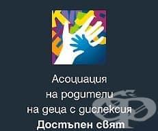 Асоциация на родители на деца с дислексия Достъпен свят - изображение