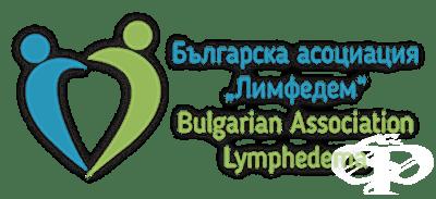 Българската асоциация Лимфедем - изображение