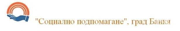 """Социално подпомагане"", град Банкя - изображение"