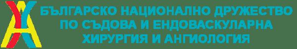 Българско национално дружество по съдова и ендоваскуларна хирургия и ангиология - изображение