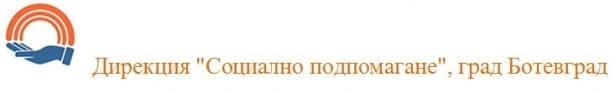 "Дирекция ""Социално подпомагане"", град Ботевград - изображение"