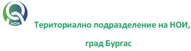 Териториално подразделение на НОИ, град Бургас - изображение