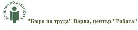 """""""Бюро по труда"""" Варна, център """"Работа"""" - изображение"""