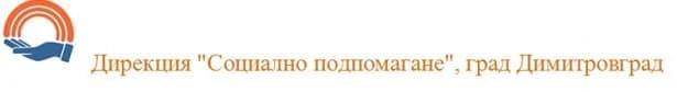 """Дирекция """"Социално подпомагане"""", град Димитровград - изображение"""
