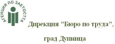 """Дирекция """"Бюро по труда"""", град Дупница - изображение"""