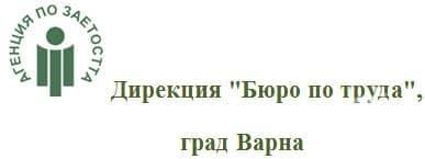 """Дирекция """"Бюро по труда"""", град Варна - изображение"""