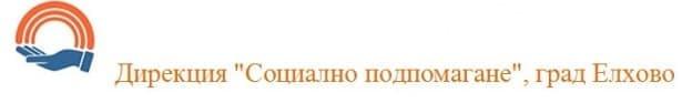 """Дирекция """"Социално подпомагане"""", град Елхово - изображение"""