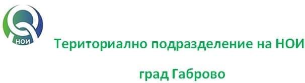 Териториално подразделение на НОИ, град Габрово - изображение