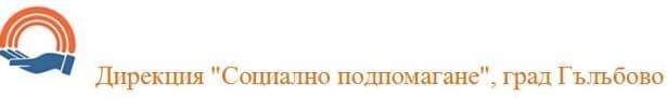 """Дирекция """"Социално подпомагане"""", град Гълъбово - изображение"""