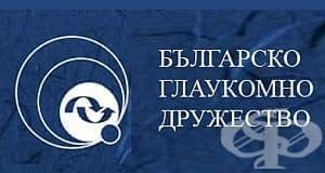 Българско глаукомно дружество - изображение