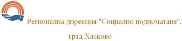 "Регионална дирекция ""Социално подпомагане"", град Хасково - изображение"