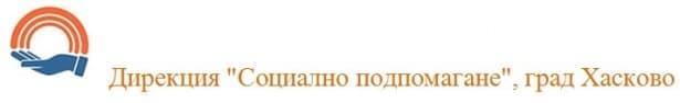 "Дирекция ""Социално подпомагане"", град Хасково - изображение"