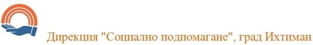 "Дирекция ""Социално подпомагане"", град Ихтиман - изображение"