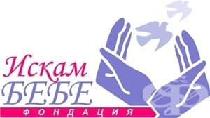 """Фондация """"Искам бебе"""" - изображение"""