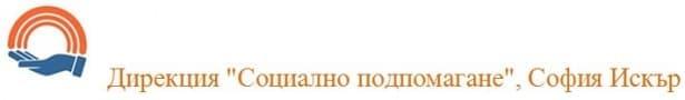 """""""Социално подпомагане"""", София Искър - изображение"""
