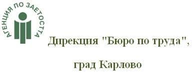 """Дирекция """"Бюро по труда"""", град Карлово - изображение"""