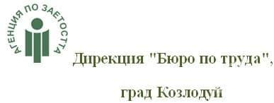 """Дирекция """"Бюро по труда"""", град Козлодуй - изображение"""