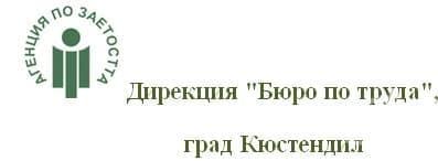 """Дирекция """"Бюро по труда"""", град Кюстендил - изображение"""