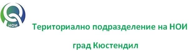 Териториално подразделение на НОИ, град Кюстендил - изображение
