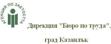 """Дирекция """"Бюро по труда"""", град Казанлък - изображение"""
