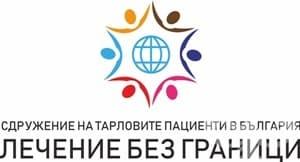 Сдружение на Тарловите пациенти в България - Лечение без граници - изображение