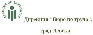 """Дирекция """"Бюро по труда"""", град Левски - изображение"""