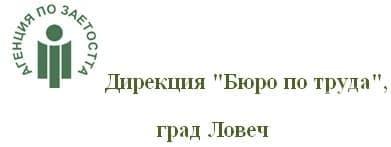 "Дирекция ""Бюро по труда"", град Ловеч - изображение"