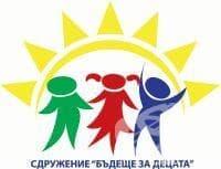 Сдружение Бъдеще за децата - изображение