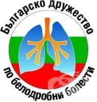 Българско дружество по белодробни болести - изображение