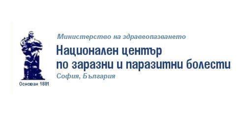 Национален център по заразни и паразитни болести - изображение