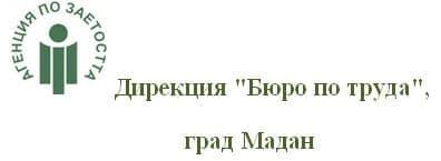 "Дирекция ""Бюро по труда"", град Мадан - изображение"