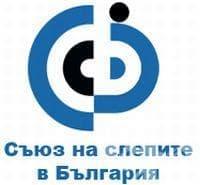 Съюз на слепите в България - изображение