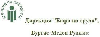 """Дирекция """"Бюро по труда"""", Бургас Меден Рудник - изображение"""