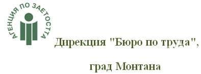 """Дирекция """"Бюро по труда"""", град Монтана - изображение"""