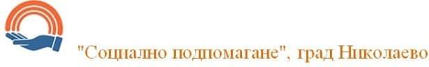 """""""Социално подпомагане"""", град Николаево - изображение"""