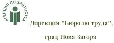 "Дирекция ""Бюро по труда"", град Нова Загора - изображение"