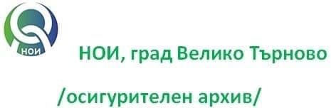 НОИ, град Велико Търново /осигурителен архив/ - изображение
