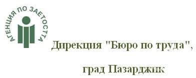 "Дирекция ""Бюро по труда"", град Пазарджик - изображение"