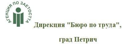 "Дирекция ""Бюро по труда"", град Петрич - изображение"