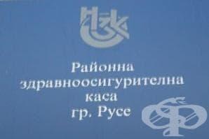 РЗОК - гр. Русе - изображение