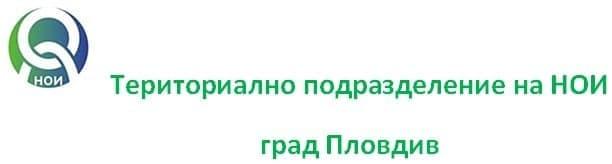 Териториално подразделение на НОИ, град Пловдив - изображение