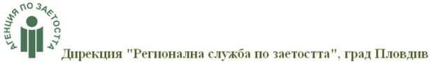 """Дирекция """"Регионална служба по заетостта"""", град Пловдив - изображение"""
