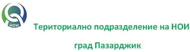 Териториално подразделение на НОИ, град Пазарджик - изображение