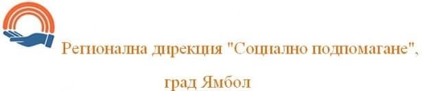 "Регионална дирекция ""Социално подпомагане"", град Ямбол  - изображение"